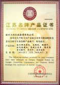 Famous Brand Certificate