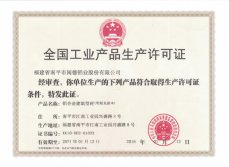 National industrial production license