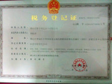 TAX Registration Certificate of SHL