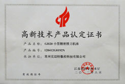 High-tech Products Identification Certificate(GH20)