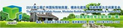 2012 Guangzhou International Prefab House,Modular Buidling & Mobile House Fair