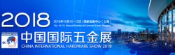 CHINA INTERNATIONAL HARDWARE SHOW Booth No. 7.1S091.S089 Time: October 10th-- October 12th
