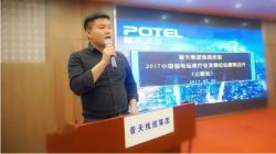 Weak Electricity Operation Development Forum--Shanghai Station
