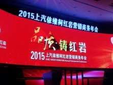 2015 Saic-Iveco Hongyan annual commercial conference is held successfully on Dec.17, 2014