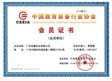 Membership of China Educational Equipment Industry Association