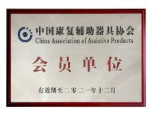 China Association of Assistive Products member