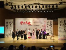 Chinese Traditional Music Concert
