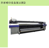 Special shape spray printing equipment 07