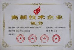High-tech enterprises Certificates