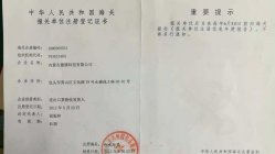Certificate of Registration of Customs