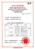 MANUFACTURE LICENSE OF SPECIAL EQUIPMENT (I)