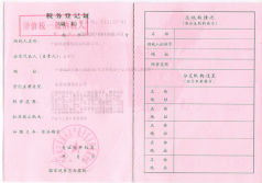 State tax registration certificate of pidegree industry