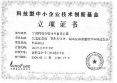 The Project Approval Certificate Of Innovation Fund for Small and Medium Technology Based Firms