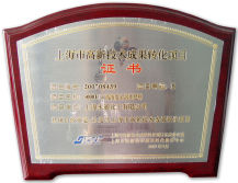 High-Tech Achievement Transform Project Certification of High Concentration Water Soluble Fertilizer