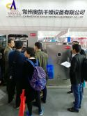 54th (2017 Autumn) China National Pharmaceutical Machinery Exposition
