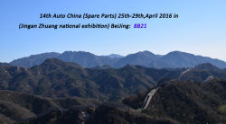 Beijing 14th Auto China (Spare Parts): 8B21