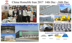 Iran Exhibition From 2017-12-14 to 2017-12-16
