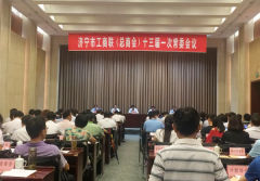 China Coal Group Chairman Qu Qing Attended 13th Standing Committee Meeting of Jining City Federation