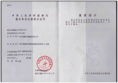 China customs declaration entity registration certificate