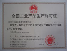 National Industrial Products Manufacture Permission Certificate