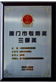 2014.3Zlion Technology,Third Prize of Xiamen Patent Award