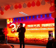 2017.1.1 Tianjin Sihaihengtong Bicycle Factory New Year Party
