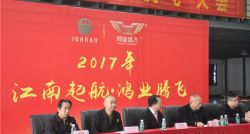 Gangnan sets out, Hongyes take off 2017 on the Lantern Festival from Guangdong Hongye Furniture