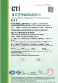 ISO 14001 Enviromental management system certification