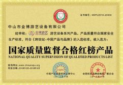 National Quality Supervision Qualified Red List Product Certificate