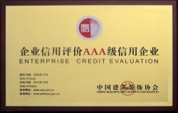 The AAA Credit Degrees Enterprises Of The Mother Batch Awarded By China Government