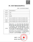 The second type medical device operation record certificate