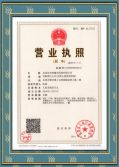 Business License of Sanhe Laser