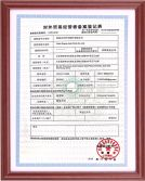 FOREIGN TRADE CERTIFICATE