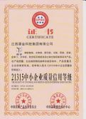 the Quality of 21315 Smalll and Medium-sized Enterprise Credit Rating Certificate