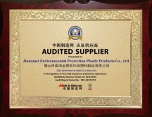 AUDITE SUPPLIER