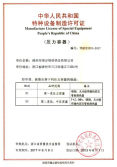 Manufacture License of Special Equipment