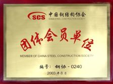 Certificate of Member of China Steel Construction Society