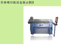 Special shape spray printing equipment 08