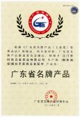 GTB (Guangdong Top Brand)