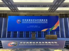 OULI attended China- Africa privite sector cooperation summit