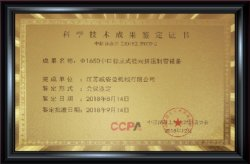 Certificate of appraisal of scientific and technological achievements