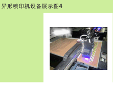Special shape spray printing equipment 09
