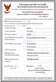 Approval Certificate for Telecommunication Equipment Repeater