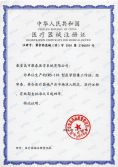 Registration Certificate for the Medical Device