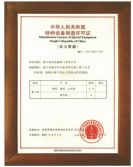Manufacture License of Special Equipment in People′s Republic of China