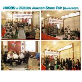 Haobo Attend 2010th Xiamen Stone Fair