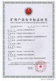 MINING PRODUCTS SAFETY CERTIFICATE