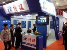 CCBN Exhibition in Beijing in 2002