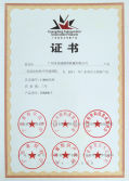 Guangdong Independent Innovation Product Certificate