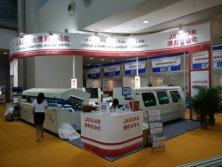 CHINA INTELLIGENT EQUIPMENT INDUSTRY EXPOSITION